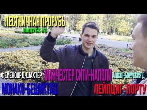 Видео Прогноз порту шахтер