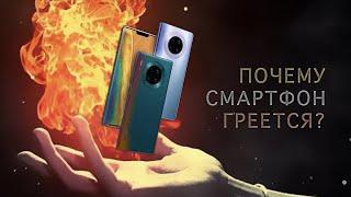 Почему греется мой смартфон? Он СЛОМАЛСЯ??