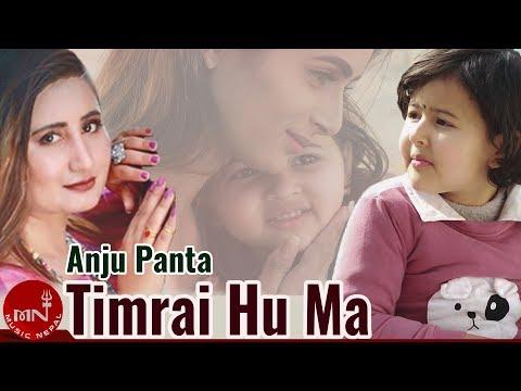 Anju Panta New Song   Timrai Hu Ma   Avelina Khadka   Sanam Kathayat   New Nepali Song 2075/2019