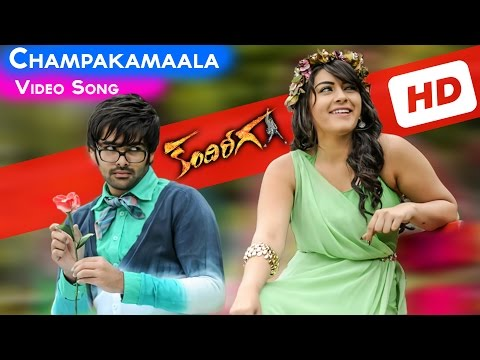 Champakamaala Video Song || Kandireega Movie Video Songs 1080p HD || Ram, Hansika, Aksha, Thaman