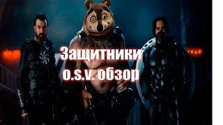 Обзор фильма Защитники(O.S.V.)