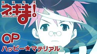 【OP】魔法先生ネギま!/「ハッピー☆マテリアル」