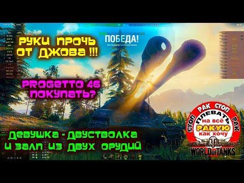 БОЖЕСТВЕННЫЙ ДЖОВ /Объект 703 Вариант II / Progetto 46