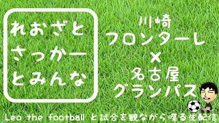 「サッカーを楽しく詳しくなろう!」 Leo the footballによるSoccer New...