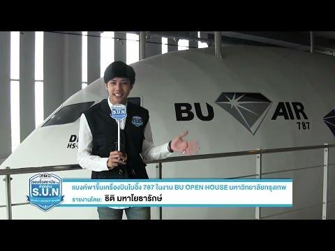S.U.N. Reporter : แบงค์พาขึ้นเครื่องบินโบอิ้ง 787 ในงาน BU OPEN HOUSE มหาวิทยาลัยกรุงเทพ