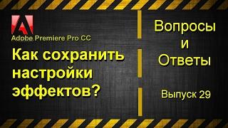 Як зберегти налаштування ефекту в Adobe Premiere Pro CC?