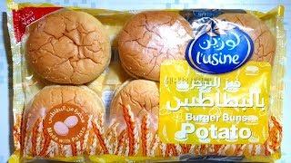 السعرات الحرارية في لوزين خبز البرجر بالبطاطس Youtube