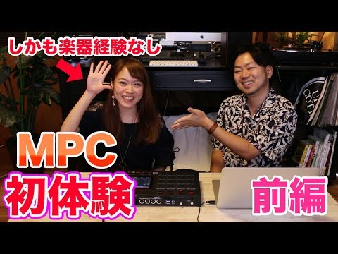 【前編】MPC初体験の女子でも、HIPHOP風のトラックを作ることは可能か!?