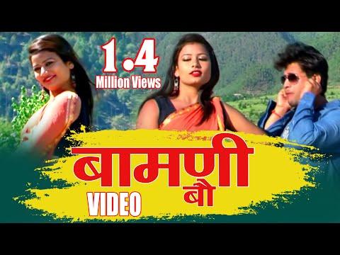 Meri Bamani bau - Latest Garhwali video song| Prem singh gusain | Feat. Sanju Silodi & Lakshika