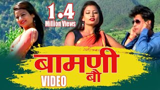 Meri Bamani bau | Latest Garhwali Video song | Prem singh gusain |  Sanju Silodi & Lakshika