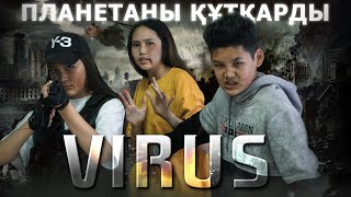 Вирус / Жаңа қазақша кино