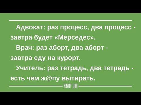 АНЕКДОТ ДНЯ на каждый день - ЮМОР ДНЯ