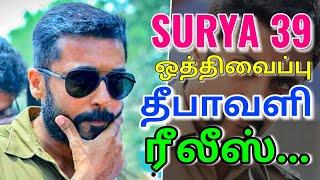 Suriya 39 Master Plan Of Suriya Next Movie | Suriya எடுத்த அதிரடி முடிவு | Suriya