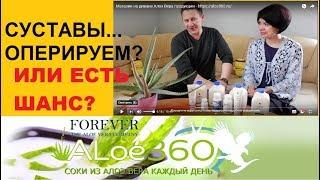 Суставы можно восстановить с помощью этого комплекса.  Httpsaloe360.ru.