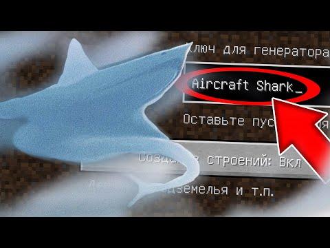 НИКОГДА НЕ ИГРАЙ НА СИДЕ АКУЛА САМОЛЕТ В МАЙНКРАФТ ! SCP AIRCRAFT SHARK MINECRAFT СТРАШНЫЙ СИД