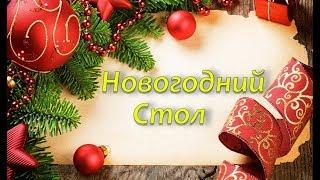 Новогодний Стол 2018 / Праздничные Блюда / Блюда на Новый Год