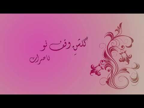 Gulshan-e-Waqfe Nau Nasirat - 3rd December 2017