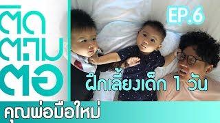 คุณพ่อมือใหม่ EP.6 ซ้อมเลี้ยงเด็กของจริง | Tidtamtor พ่อเลี้ยงลูก