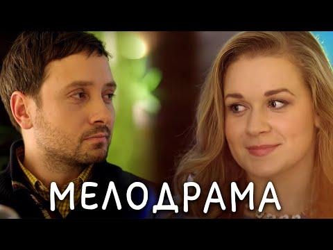 Фильм про любовь, обман и измены - КРАСОТКА. Часть 2 / Русские мелодрамы новинки 2020
