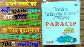 paracip drops|review|अपने बच्चे को भुखार जैसी बीमारियों से बचाने के लिए इस्तेमाल करें इस ड्रॉप्स को।