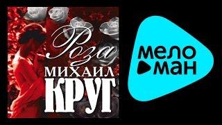 МИХАИЛ КРУГ - РОЗА / MIKHAIL KRUG - ROZA