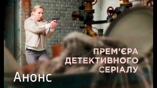 Премьера детективного сериала Загадка для Анны. Скоро на СТБ!