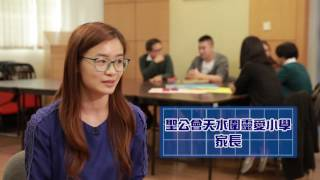 Publication Date: 2016-12-12 | Video Title: 2016試行研究計劃(小三)學校經驗分享 聖公會天水圍靈愛小