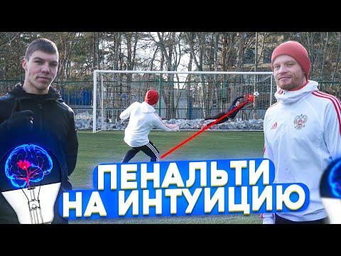 СЛАВА УГАДЫВАЕТ ПЕНАЛЬТИ АНТОНА    Живой Футбол, Спирич