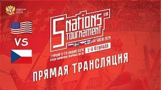 Турнир пяти наций U18. США - Чехия. 8 февраля 2019