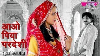 New Rajasthani Song 2018 | Aao Piya Pardesi Full HD | Latest Marwadi Sad Song