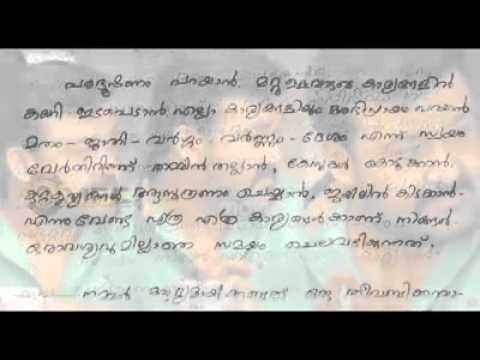 A letter to God - Mohanlal