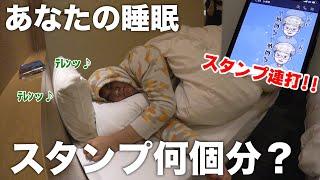 【ドッキリ?】寝てるやつにスマホ連打機でスタンプ送り続けたら何個目で起きる!?