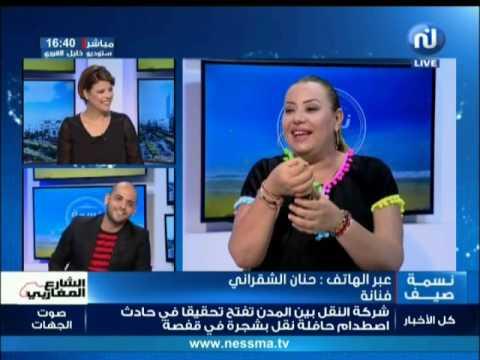 شنية الجو مع الفنانة منال عبد القوي