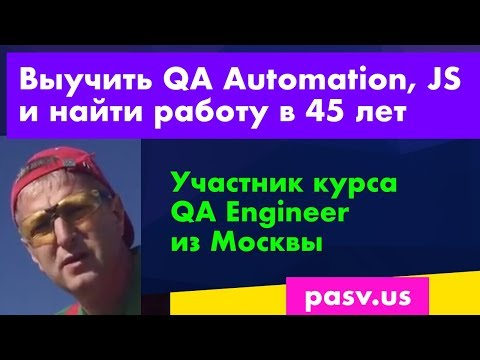Курс тестировщиков PASV. Стать QA в 45 лет, начать программировать и найти работу. Как это возможно?
