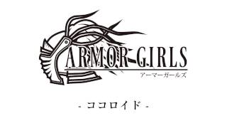 アーマーガールズ http://www.alice-project.biz/armorgirls ココロイド...