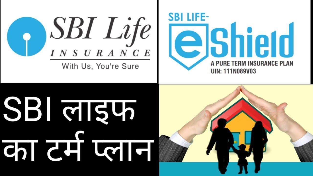 SBI Life e shield Term Plan l SBI Term insurance l sbi ...
