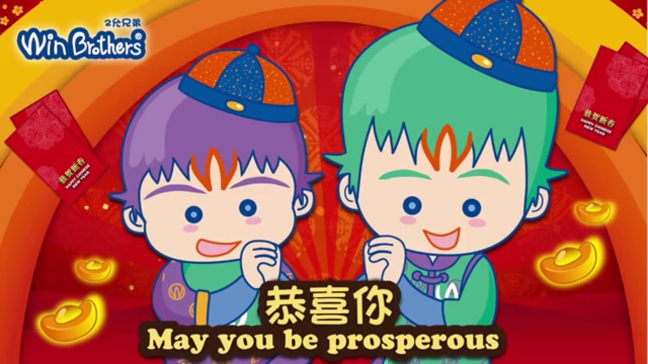 新年春節【恭喜你】唱跳動畫卡通 │二允兄弟 - YouTube