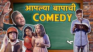 BhaDiPa's Aaplya Baapachi Comedy | Sagar Deshmukh | #bhadipa