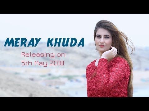 Meray Khuda | Sherry Butt & Mishal Butt | Upcoming Song | Promo