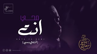 Mohamed Mohie - Enta Fe Dami | Music Video - 2021 | محمد محي - انت في دمي