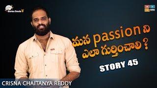 Story 45    Mana Passion Ni Ela Gurthinchali ?    Telugu Stories Create U    Crisna Chaitanya Reddy