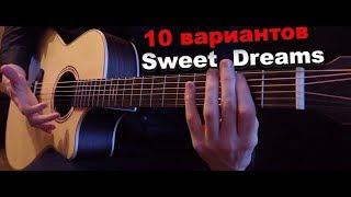 Sweet Dreams | 10 вариантов исполнения на гитаре