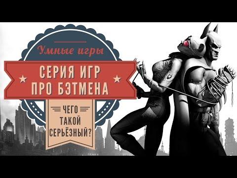 Обзор серии игр про Бэтмена. Batman: Arkham Asylum. Batman: Arkham City