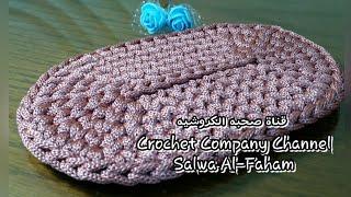 كروشيه قاعده شنطه بيضاويه بغرزه السنبله _ Crochet Oval Base For Bags