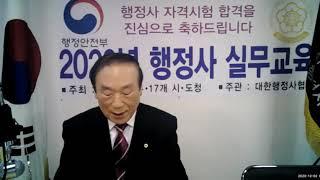 [박완신총장]축사,행정사교육입소식/대한행정사협회교육부회…