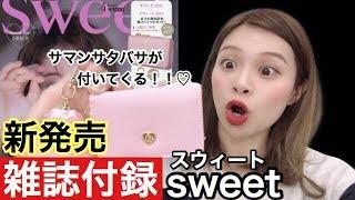 【雑誌付録】sweetの付録がサマンサタバサの財布とチャーム♡