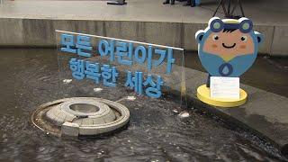 작년 청계천 '행운의 동전' 2천700만원…장학금 / 연합뉴스TV (YonhapnewsTV)