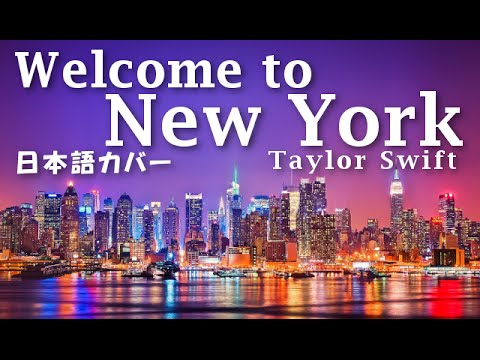 taylor swift welcome to new york 日本語カバー youtube