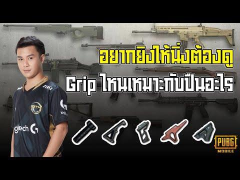 ✨ EP.7  Grip ไหนเหมาะกับปืนอะไรบ้าง? Online24 จัดให้!   1 สาระกับ PUBG MOBILE