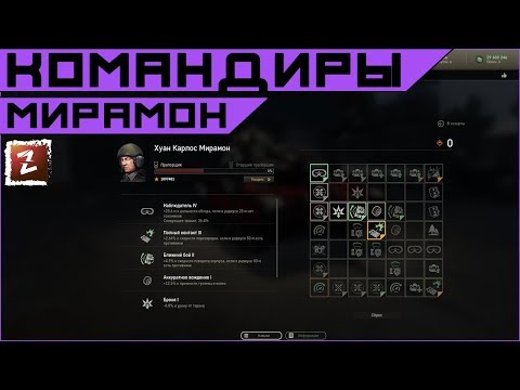 Armored Warfare. Хуан